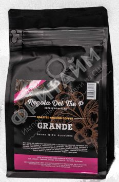 Кофе молотый Regola Del Tre Grande, 250 гр